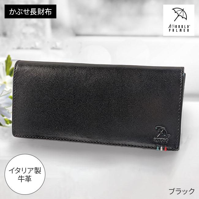 アーノルドパーマー イタリーレザー財布