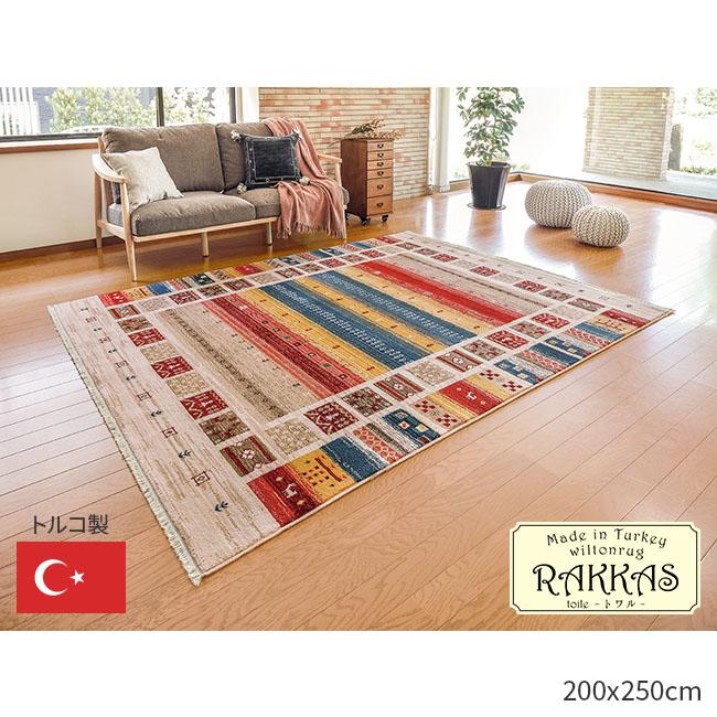 トルコ製折りたためるウィルトン織ラグ ヴィフ