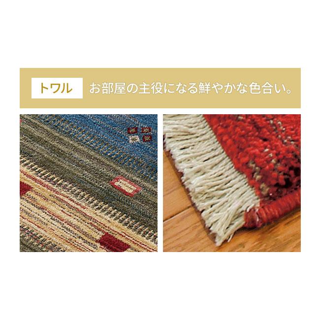 トルコ製折りたためるウィルトン織ラグ トワル