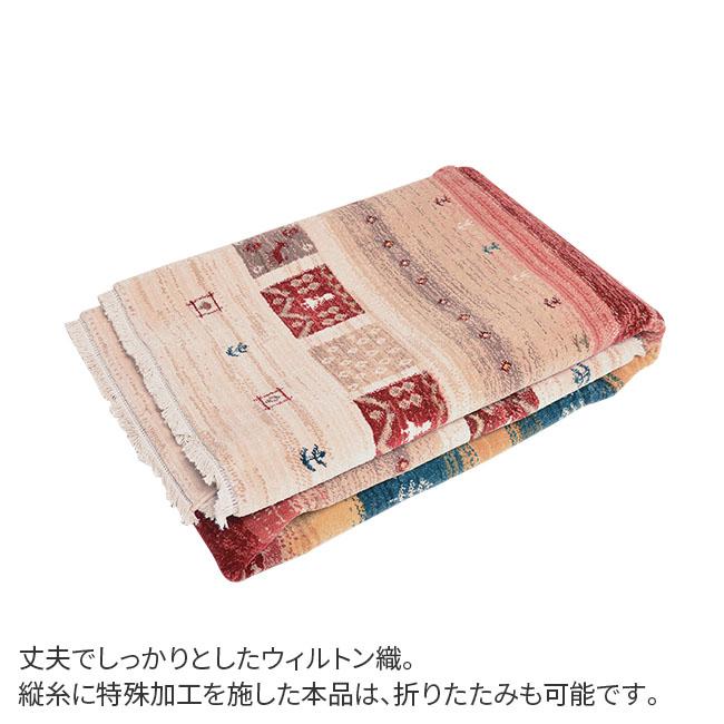 トルコ製折りたためるウィルトン織マット ヴィフ