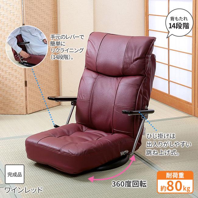 本革 肘付きリクライニング回転座椅子