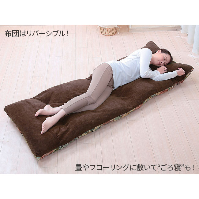リバーシブル枕・ごろ寝布団付き リクライニングベッド