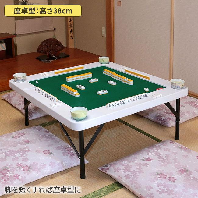 折りたたみ式麻雀テーブル