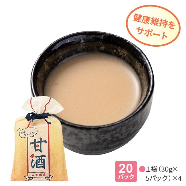ワンちゃんの甘酒 20パックセット