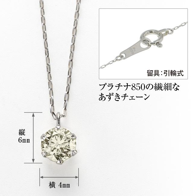 プラチナ ダイヤモンドネックレス 0.3ct