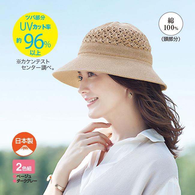 風が通る綿のつば広UV帽子 2色組