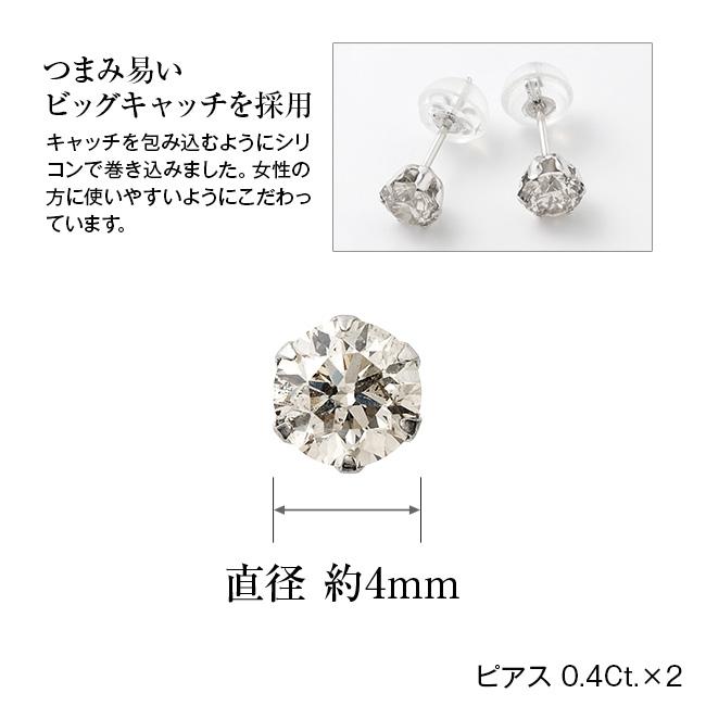 プラチナダイヤモンドピアス(鑑別カード付き)