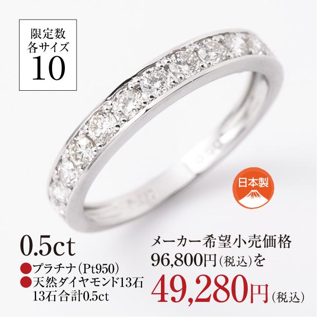 ダイヤモンド エタニティ リング