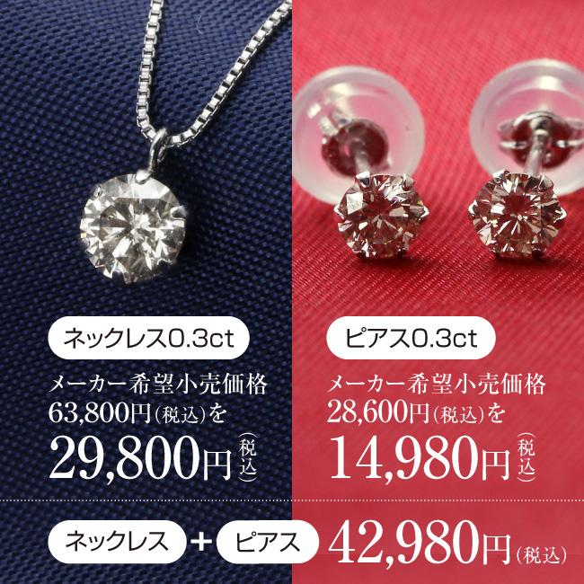 プラチナダイヤネックレス&ピアス(鑑別カード付き)