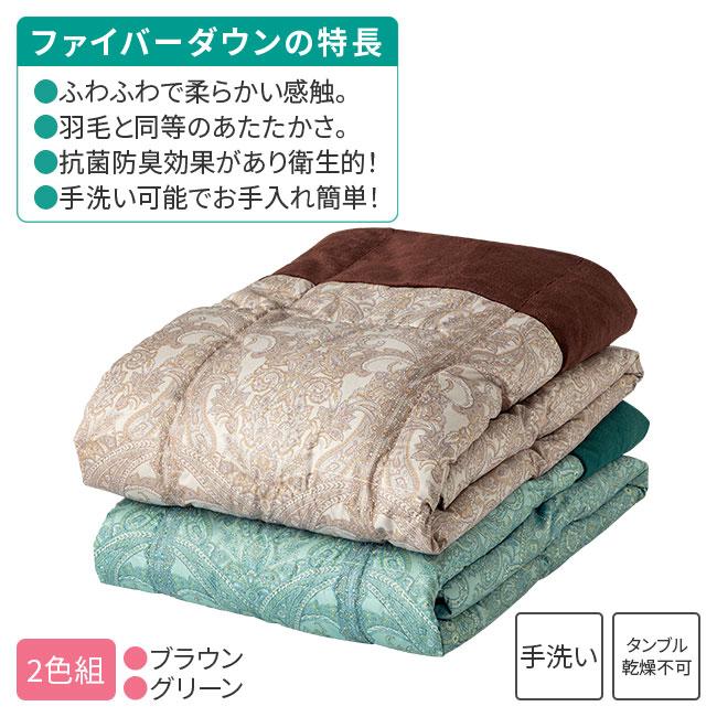ファイバーダウン 衿裏ボアわた入り毛布 2色組