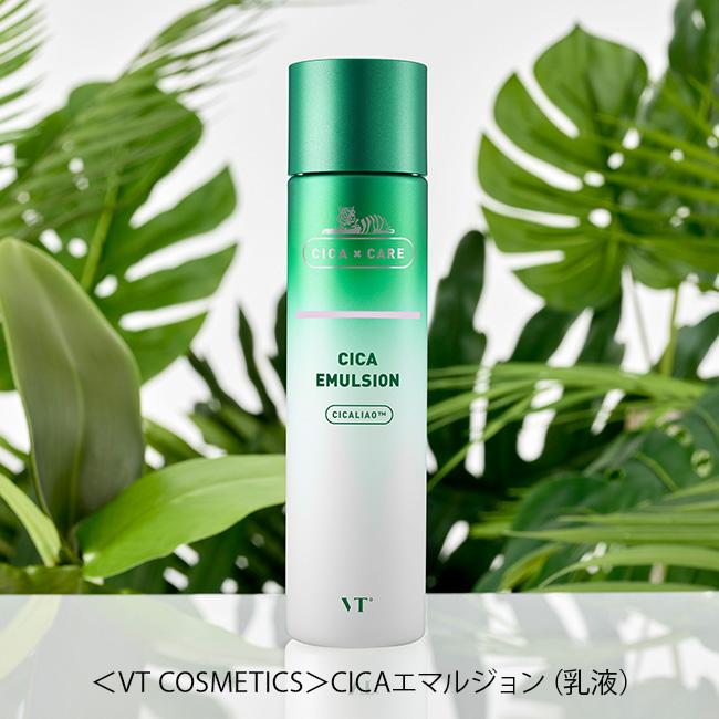 <VT COSMETICS>CICAスキンケアセット