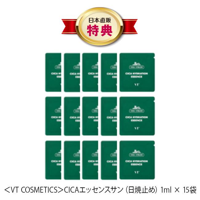 <VT COSMETICS>CICAサンスプレーセット