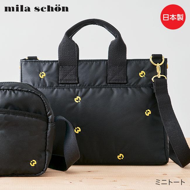 ミラ・ショーン コモシリーズ ミニトート