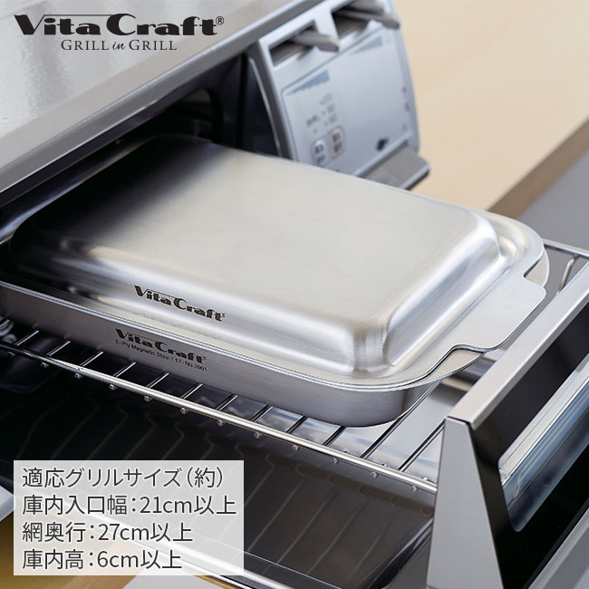VitaCraft グリルイングリル