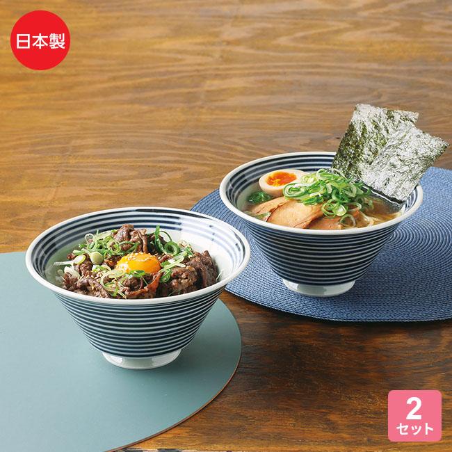 【3点よりどり対象品】波佐見焼 イケメン丼・藍駒2セット