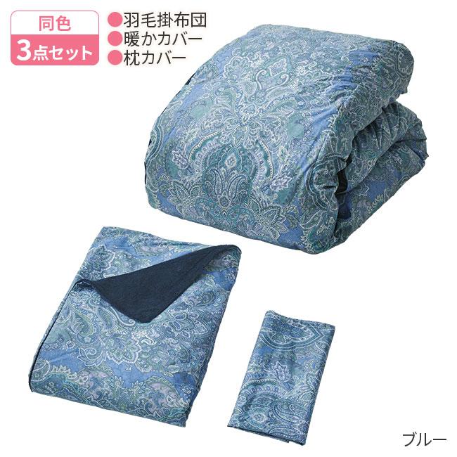 暖かカバー付き羽毛掛布団3点セット
