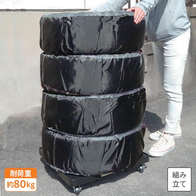 タイヤラック カバー4枚付き