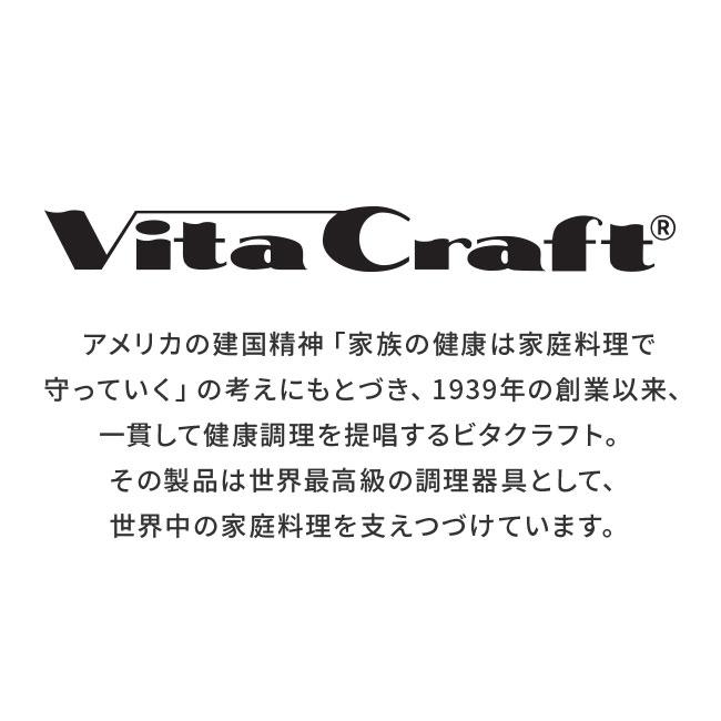 VitaCraft 真空ブレンダー