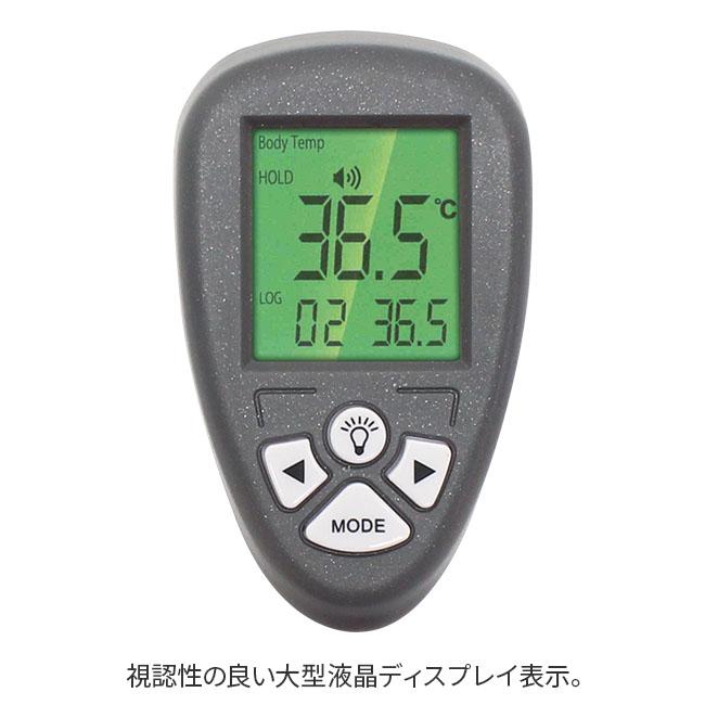 <瞬間Pi>1秒で測れる日本製非接触式温度計