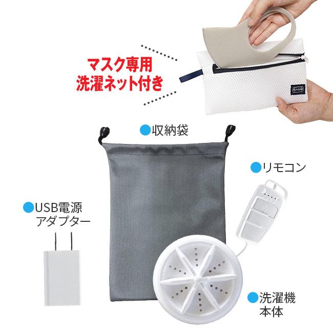 どこでもミニ洗濯機(マスク専用洗濯ネット付き)