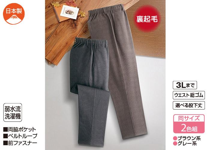 あったかチェック柄パンツ2色組