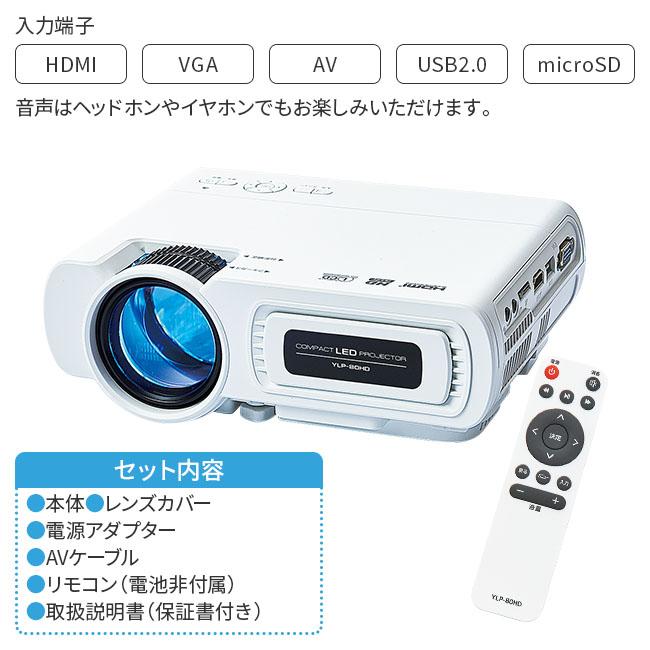 コンパクト LEDプロジェクター
