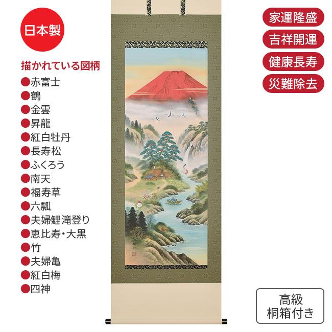 武原瑚山 画「大開運十六全図」