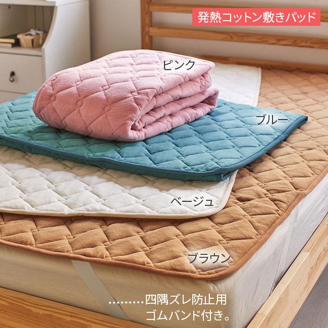 発熱コットン敷きパッド