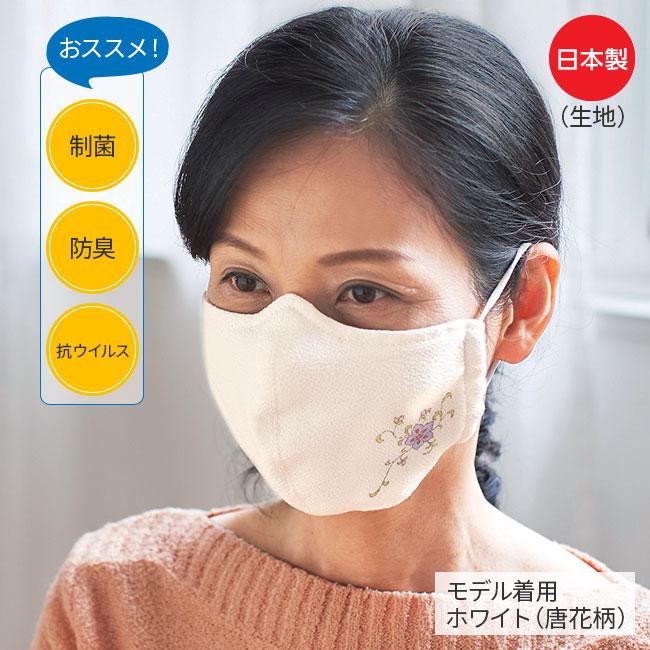 京友禅×抗ウイルス制菌防臭加工マスク よりどり2枚セット