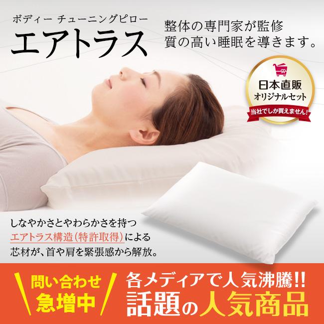 ボディチューニングピロー エアトラス(オリジナル枕カバー付き)