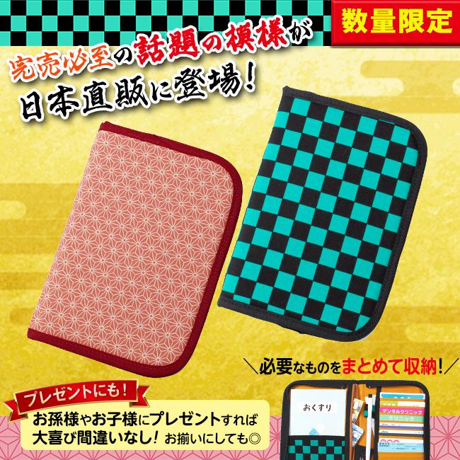 和柄おくすり手帳カバー