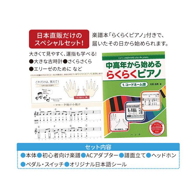 GOピアノ 日本直販限定セット