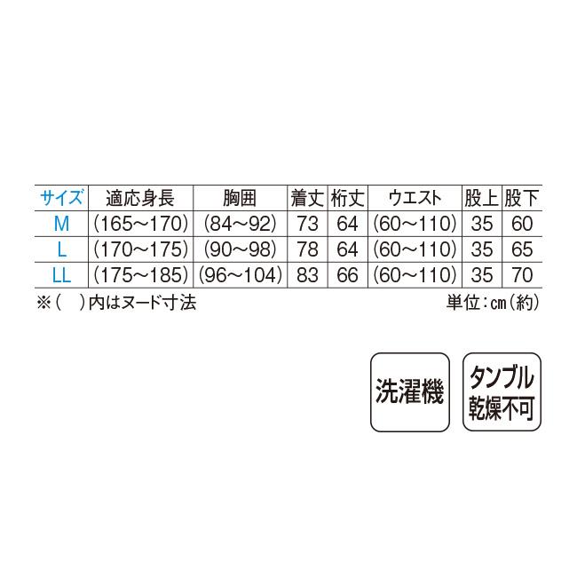Raku-su着(楽すぎ)作務衣タイプ