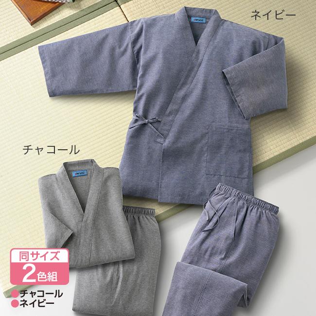 綿混くつろぎ作務衣2色組