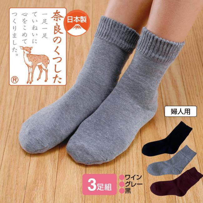 日本製 婦人用足裏全面ツルツルソックス 3足組