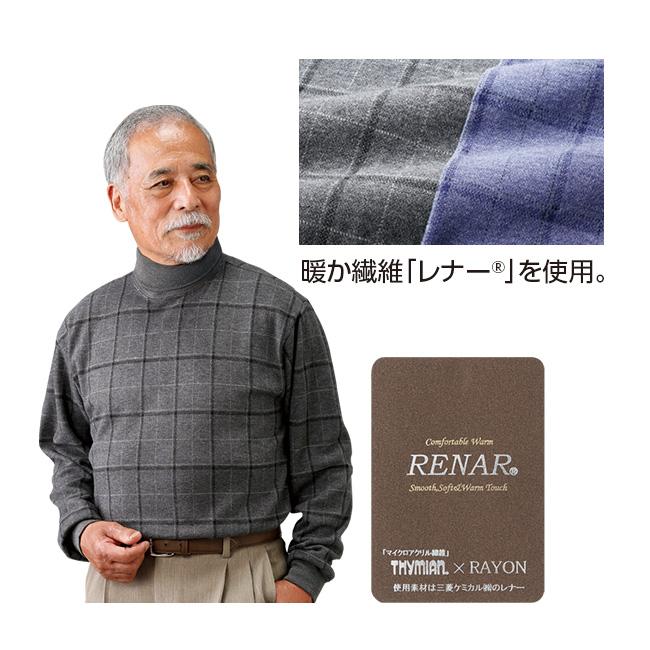 日本製暖かタートルネックシャツ2色組
