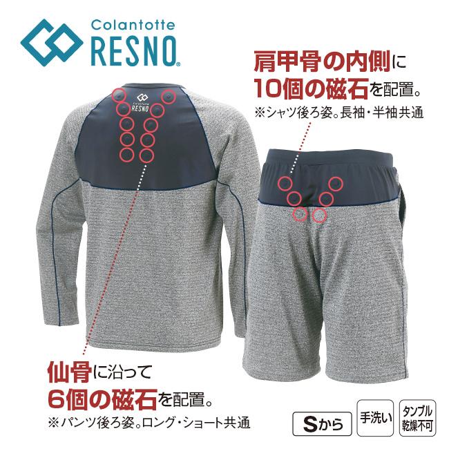 コラントッテ スイッチングウェア<RESNO>