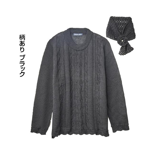 アルパカ100% 手編みセーター(ミニマフラー付き)