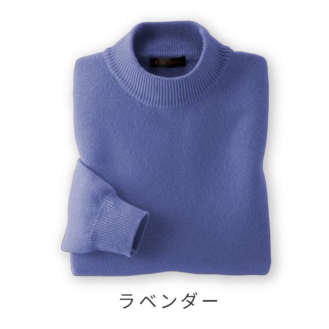 ウール100% 洗えるセーター よりどり2枚組