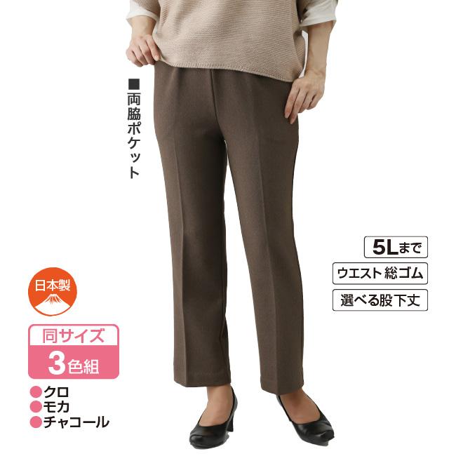 サーモソーラー 暖かヘリンボーンパンツ3色組