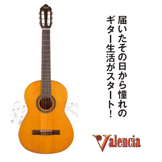 クラシックギター スターターセット