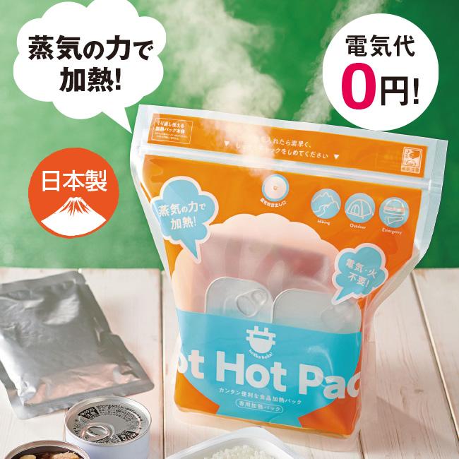 火や電気を使わずに簡単調理<蒸気のチカラで!HOT HOT PACK>