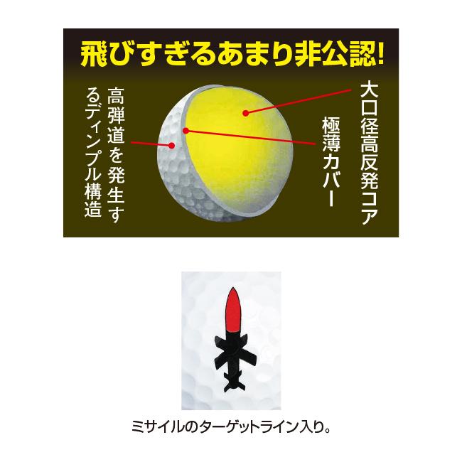 ミサイルボンバード非公認ボール24個組