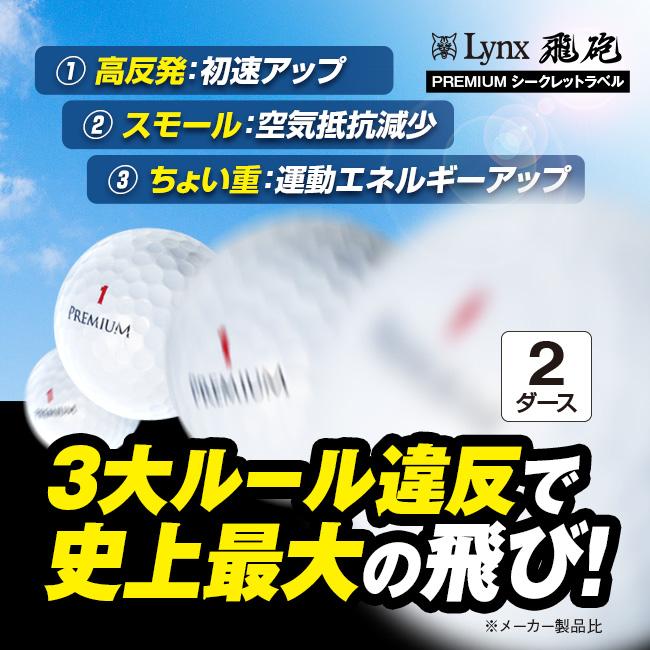 リンクス 高反発ボール 飛砲プレミアム シークレットラベル 2ダース