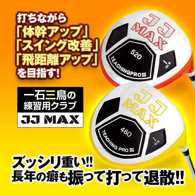実打トレーニング用クラブ JJ MAX