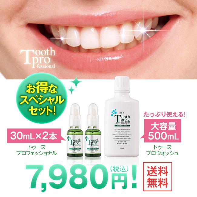 歯の美容液トゥースプロフェッショナルプレミアムセット