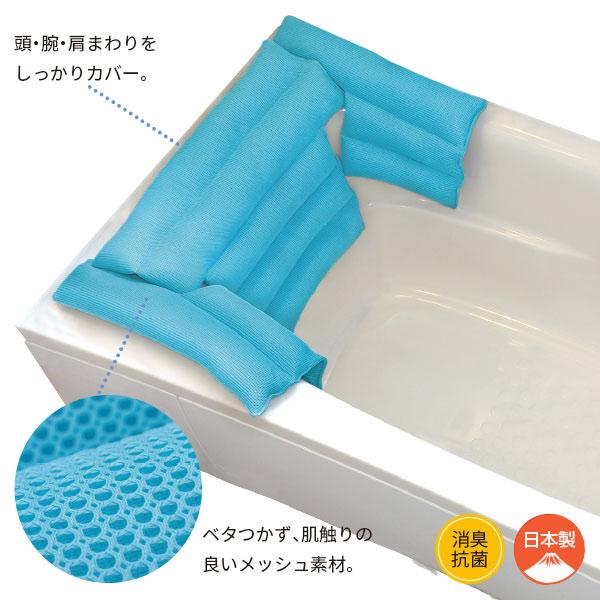 浴槽用クッション