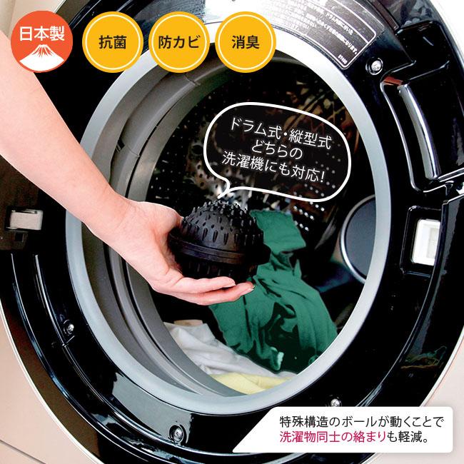 洗剤不要 洗濯ボール バイオセラ