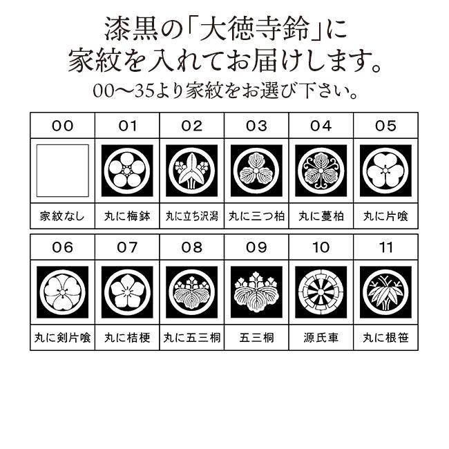 家紋入り 大徳寺鈴