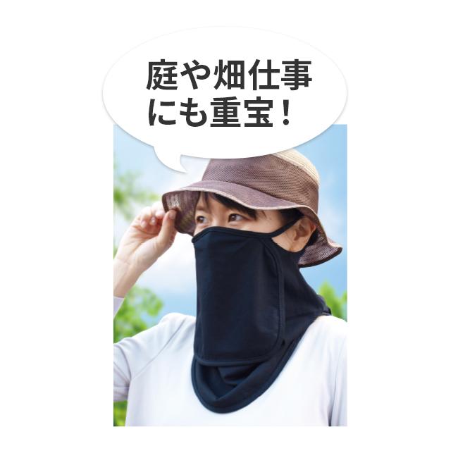 口元快適フェイス&ネックガード 2色組